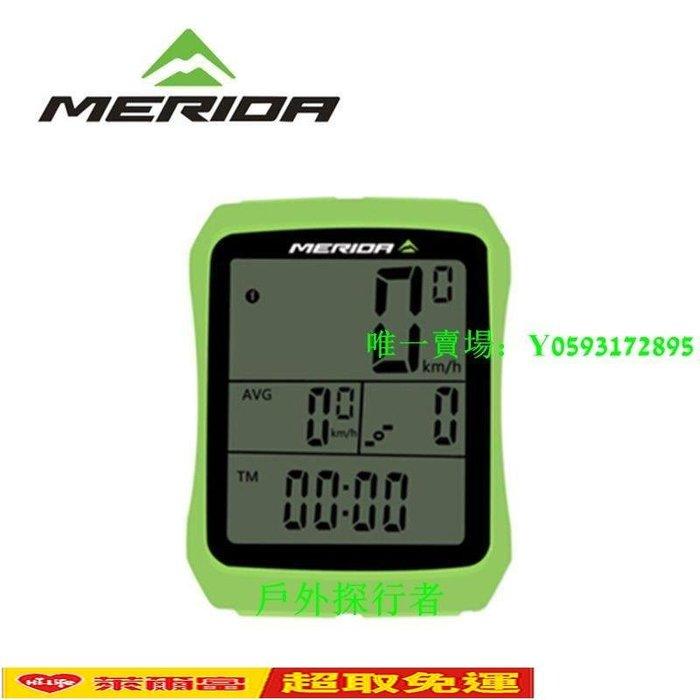 【免運】美利達無線踏頻自行車無線碼表里程測速表單車騎行裝備配件