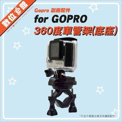 數位e館 GoPro 副廠配件 360度旋轉車管架-底座 圓管夾座 O型夾 O環 快拆 固定夾 支架 類似GRBM30