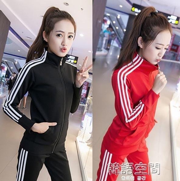 春秋顯瘦學生運動服休閒女修身秋冬季加絨加厚兩件套衛衣運動套裝