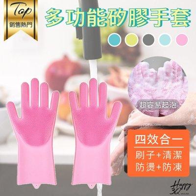洗碗手套半永久魔術矽膠手套刷浴室泡沫手套廚衛清潔手套-綠/灰/粉/黃/藍【AAA5709】