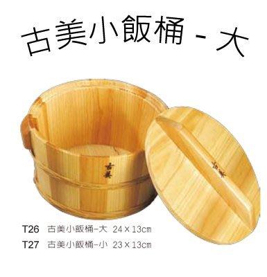 【無敵餐具】古美小飯桶(大24x13cm) 木飯桶/壽司桶/木桶/蒸飯桶 超實用 耐用 日式餐廳專用【V0011】