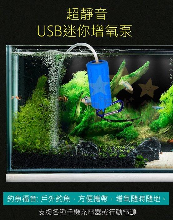 USB迷你靜音增氧泵 水族箱魚缸 迷你氧氣泵 超靜音 養魚打氣泵