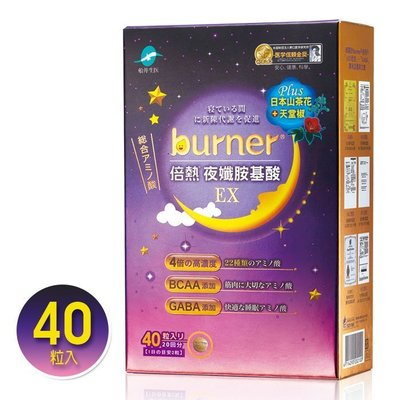 【船井 burner倍熱】夜孅胺基酸EX 40粒/盒 @美姬重妝