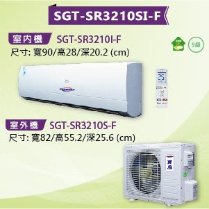 FORMOSA 寶島定頻冷氣 壁掛型一對一分離式冷氣 SGT-SR3210SI-F 冷專