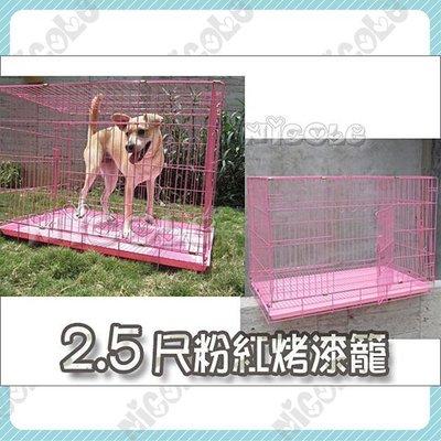 *Nicole寵物*二尺半雙門摺疊狗籠-粉紅色密底【雙開+側抽】2.5尺鐵籠,雙層烤漆籠,靜電,折疊式,貓籠,兔籠