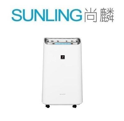 SUNLING尚麟 SHARP夏普 空氣清淨除濕機 10.5L DW-H10FT 新款 DW-L10FT 1級 來電優惠