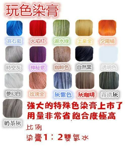 (現貨特價) 玩色染膏 霧鐵灰染膏 染膏 120ML 另售 漂粉 雙氧水 護髮染 矯色洗髮精 奶茶灰
