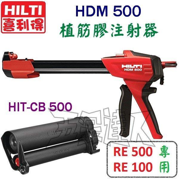 【五金達人】HILTI 喜得釘 HDM500 + HIT-CB500 植筋膠注射器/植筋槍 RE500 RE100專用