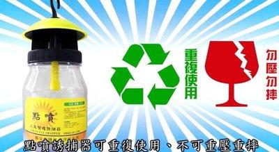 [樂農農] 點噴®瓜果實蠅誘蟲盒 一個罐子60元(不含誘引藥劑) 瓜實蠅 果實蠅 瓜果實蠅