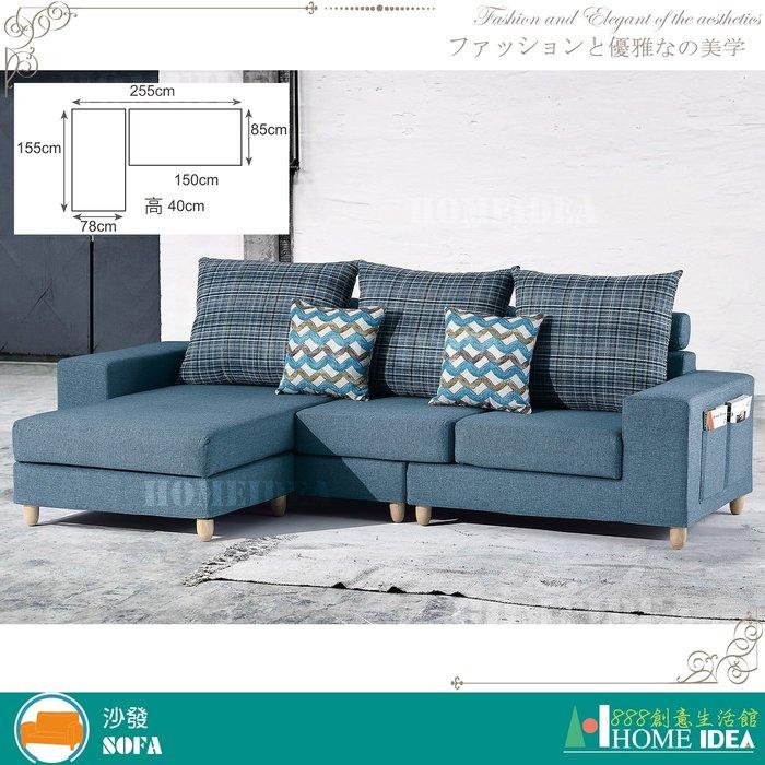 『888創意生活館』047-C603-2希伯來L型沙發$14,500元(11-1皮沙發布沙發組L型修理沙發家)台東家具