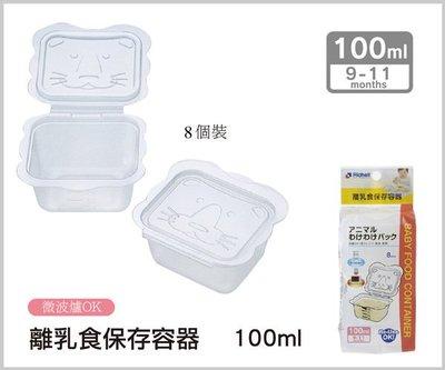 [小寶的媽]日本 利其爾 Richell - 981078 卡通型離乳食分裝盒 -100ML*8入 (微波食品保鮮盒)