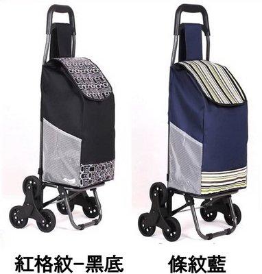 【RS雜貨舗】老人可坐購物車菜藍車附椅座高承載橡膠車車輪外出推車外出椅休閒椅購物車[條紋藍][紅格紋黑底]