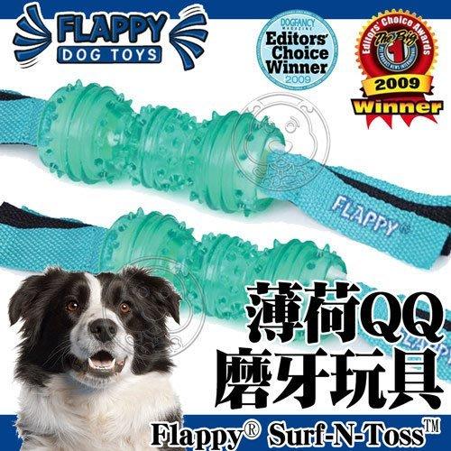 【🐱🐶培菓寵物48H出貨🐰🐹】美國FLAPPY》FL-29803薄荷QQ磨牙狗玩具中小型犬用-M號 特價388元