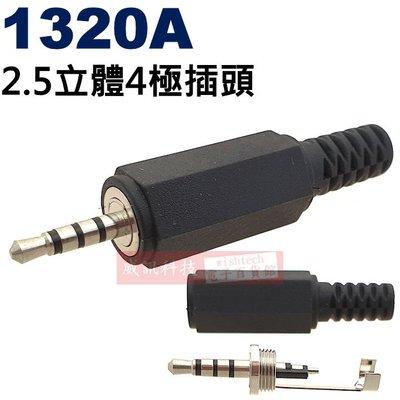 威訊科技電子百貨 1320A 2.5立體4極插頭