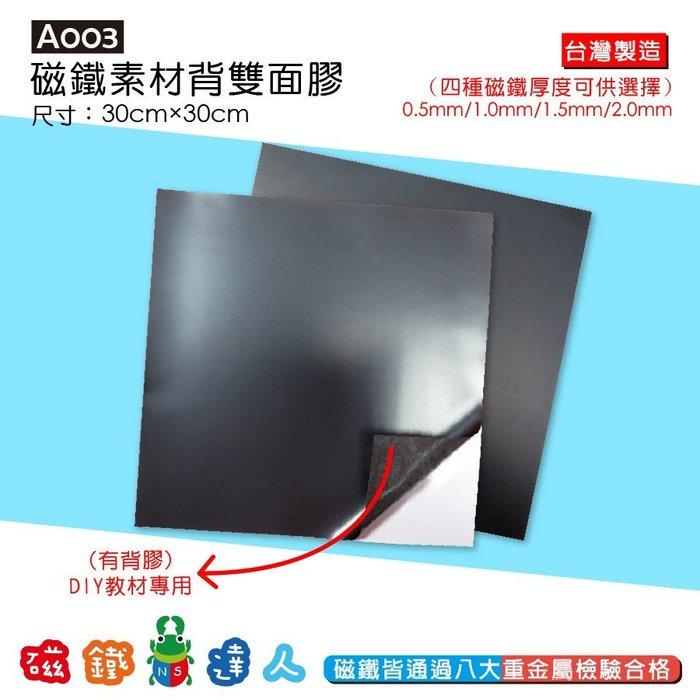【磁鐵達人】A003 磁鐵素材背雙面膠30cm*30cm*0.5mm