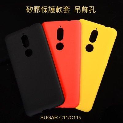 --庫米--SUGAR C11 / C11s 矽膠全包軟套 超薄 TPU 手機殼 保護套 吊飾孔