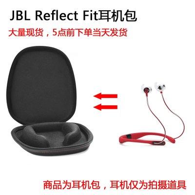 收納盒 收納包 適用于JBL Reflect Fit保護包頸掛式耳機包收納盒抗壓硬殼