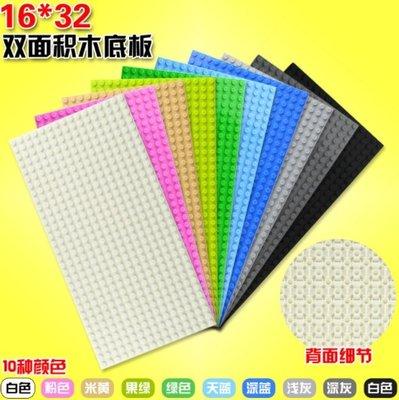 小頑童 樂高LEGO式 16*32 顆粒 雙面底板 無包裝 疊高 收藏 積木牆 MOC小積木用底板 (多色可選) 特價!
