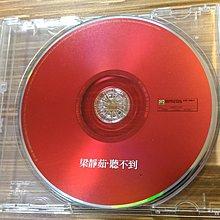 梁靜茹 宣傳單曲 CD 聽不到 裸片