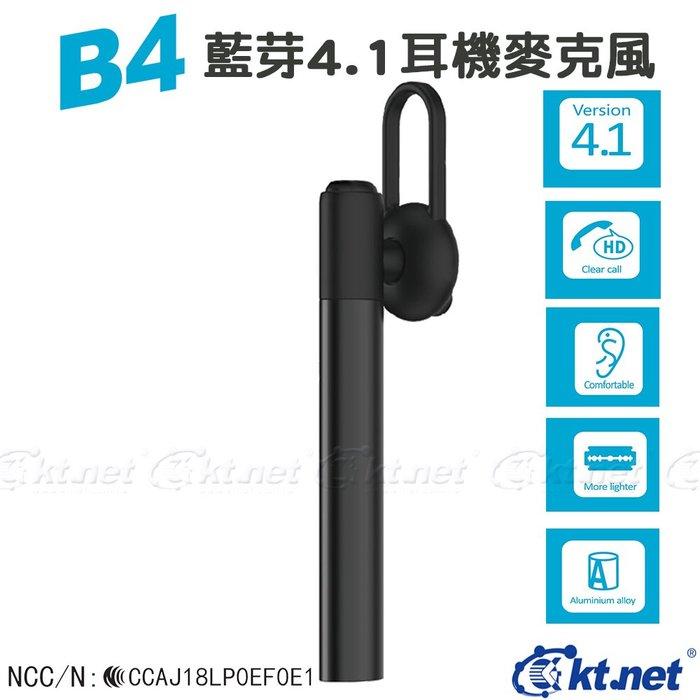 【須訂購】B4都會型藍芽4.1耳機麥克風 類膚質矽膠,人體工學,台灣晶片穩定通話放音樂.最新藍芽4.0版台灣晶片