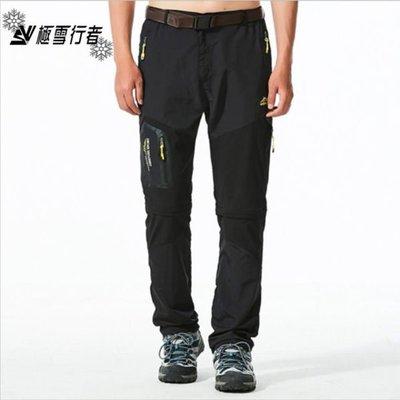 【極雪行者】SW-5817 黑色 戶外夏季速乾兩節可拆卸多口袋男士登山褲