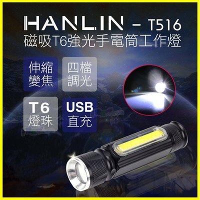 HANLIN T516 磁吸T6強光手...