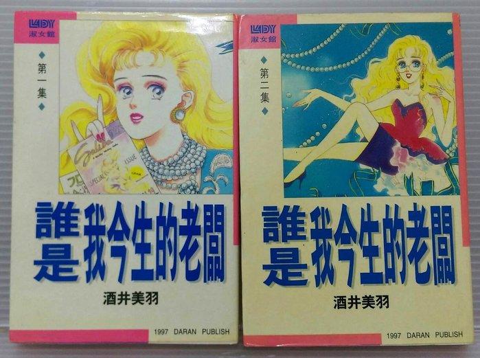 龍廬-自藏二手書-漫畫出清~酒井美羽1997年作品誰是我今生的老闆1至2完結篇/2本一起賣