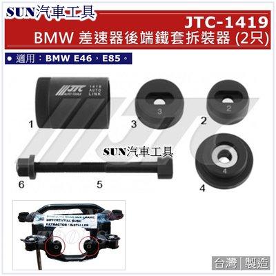 SUN汽車工具 JTC-1419 BMW 差速器後端鐵套拆裝器 (2只)