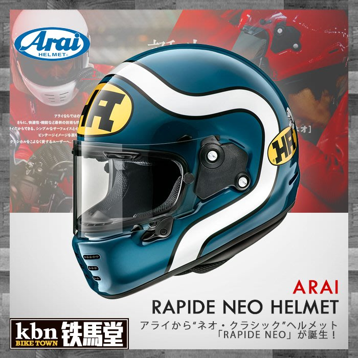 ☆KBN☆鐵馬堂 日本 Arai RAPIDE NEO 全罩 安全帽 復古帽 樂高帽 山車帽 素色 彩繪 HA 藍