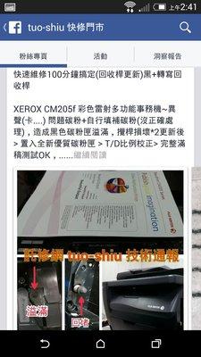 fuji xerox CM205f ~ 各部原廠維修零件 ~ 效果異常(紅,黑) 同 CM215fw / cm205b