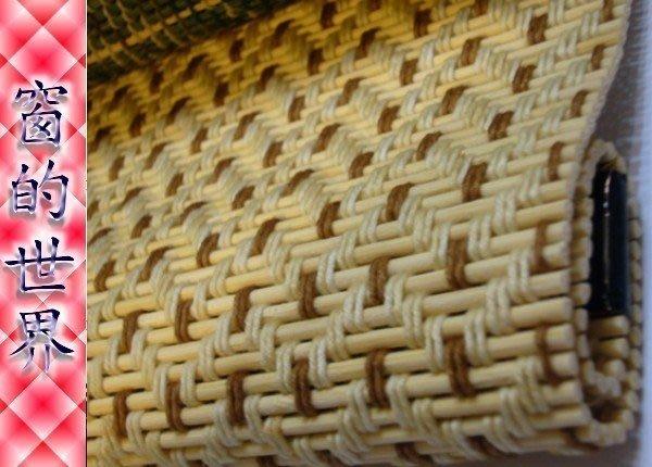 【窗的世界】20年專業製作達人,木織窗簾#010專業安裝服務(方便迅速最便宜)