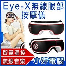 【小婷電腦*按摩家電】全新 Eye-X 無線眼部按摩儀 無線音樂 氣壓按摩 智慧溫控 多頻震動 穴位模擬 摺疊收納輕盈