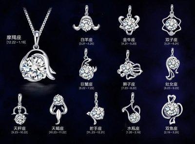 十二星座項鏈純天然紫水晶吊墜送女生日情人節禮物