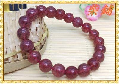 【柴鋪】天然冰種草莓晶手珠 手鍊  10mm圓珠(滿珠紅)  無染、無燒、無優化 (實物拍)