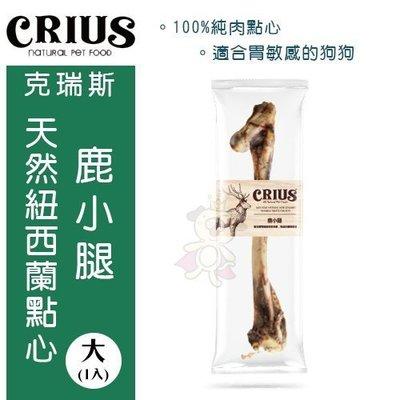 紐西蘭 CRIUS克瑞斯 天然紐西蘭點心-鹿小腿(大)一入.單一肉類蛋白.適合胃敏感的狗狗.狗零食