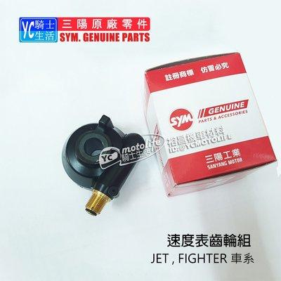 YC騎士生活_SYM三陽原廠 G22 碼表齒輪 JET FIGHTER 悍將 Fighter ZR 五代 速度表齒輪組