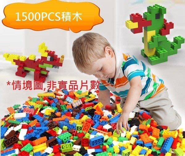 澳洲Building blocks拼裝積木~可兼容樂高積木喔~1500PCS~◎童心玩具1館◎
