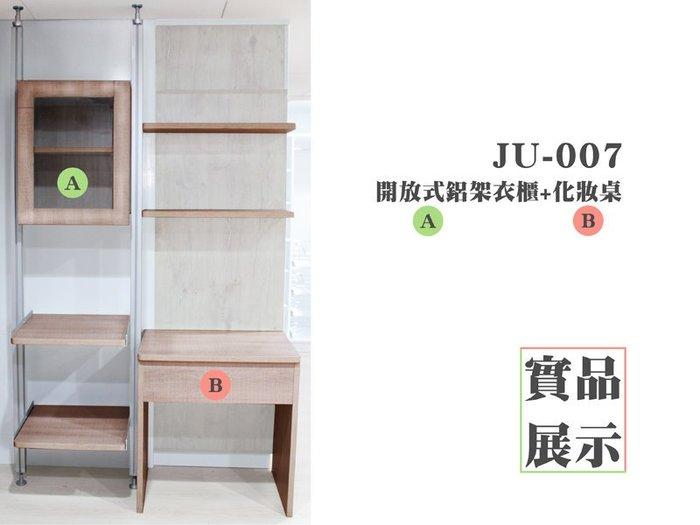 JU-007 化妝桌 系統衣櫃 A+B組合式 電視櫃 系統家具 系統櫃 系統櫥櫃 書桌 書櫃 設計 辦公桌 小孩房 廚具