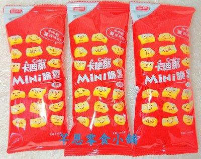 【芊恩零食小舖】卡迪那mini脆薯 (鹽味) 5份入 60元 (全素) 薯條 薯條餅乾 馬鈴薯條 卡迪那MINI脆薯