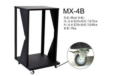 高傳真音響【MX-4B 】混音器架 混音器專用箱【含輪】