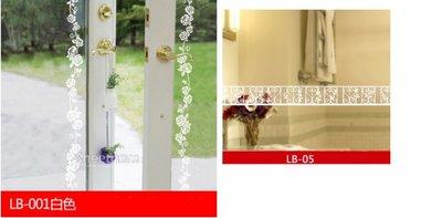 小妮子的家@韓國進口欄杆/玫瑰蕾絲玻璃.鏡面.瓷磚防曬防水透明腰線.玻璃貼膜LB-01/LB-05
