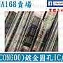 (CON600- 20) 20PIN 間距2.54 鍍金圓孔IC座...