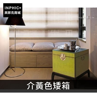 INPHIC-簡約沙發創意中式松木居家茶几-介黃色矮箱_JoM7