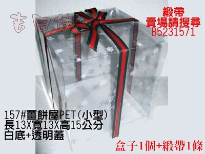 [吉田佳]B5231571聖誕雪花盒(小)+緞帶1條,13*13*高15CM,薑餅屋盒子,巧克力屋盒子,聖誕屋盒子