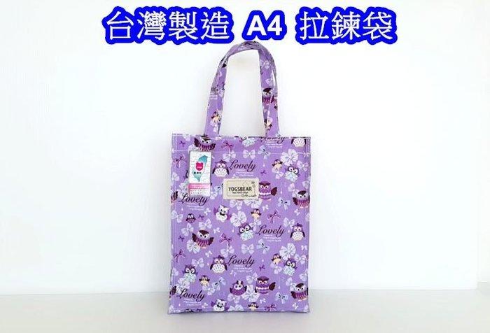【YOGSBEAR】台灣製造 D 直立式 A4 手提袋 補習袋 拉鍊袋 手提包 便當袋 水壺袋 YG04