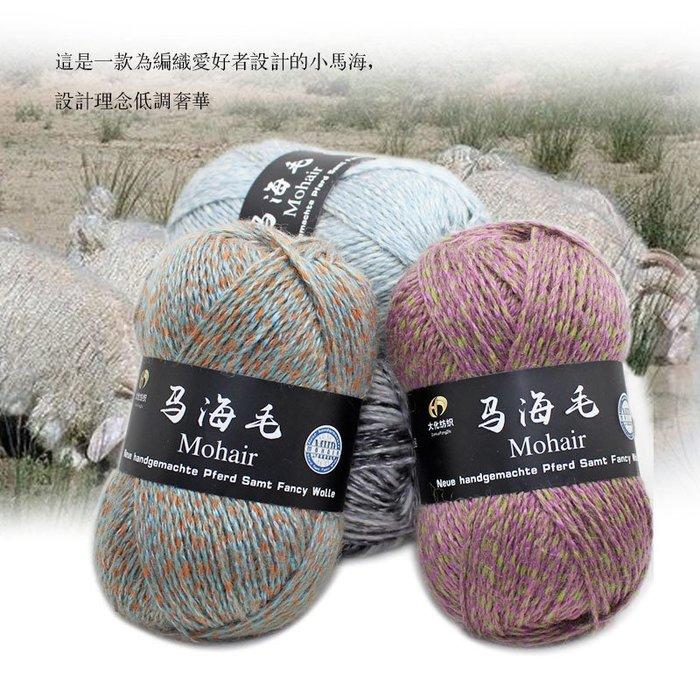 【賣女孩的小火柴】A 手編中粗馬海毛毛線帽子圍巾線手工編織毛線羊駝絨毛線外套線