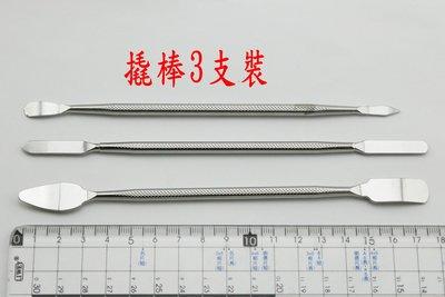3支組合 金屬 撬棒 手機 平板 工具 開機棒 開機棒 扳手 撬桿 拆機棒 維修手機 拆機工具 ipad iphone