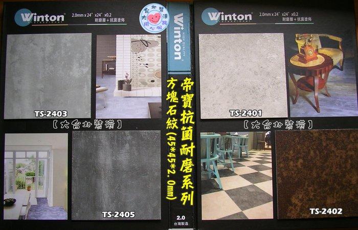 【大台北裝潢】Winton帝寶抗菌耐磨塑膠地磚/塑膠地板* 石紋 方塊地板 厚度2.0mm