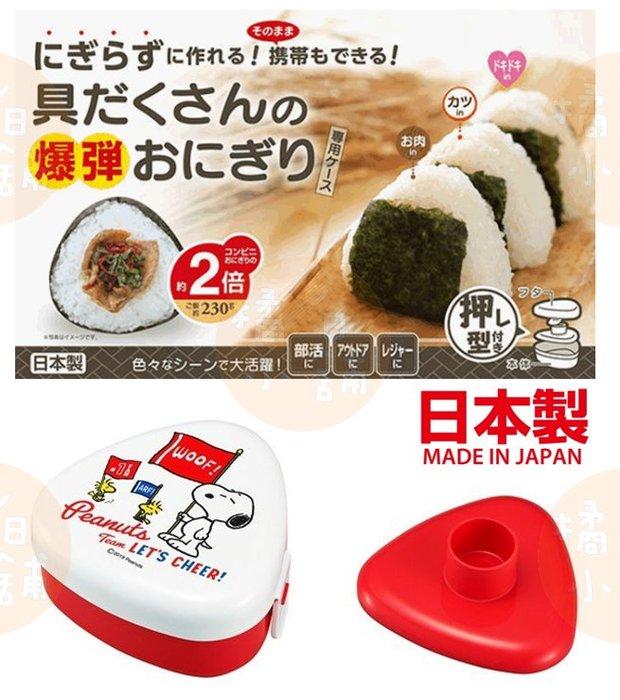 【橘白小舖】(日本製)日本進口 SNOOPY 史奴比 PEANUTS 三角飯糰 御飯糰 模具 壓模 飯糰 攜帶盒 20