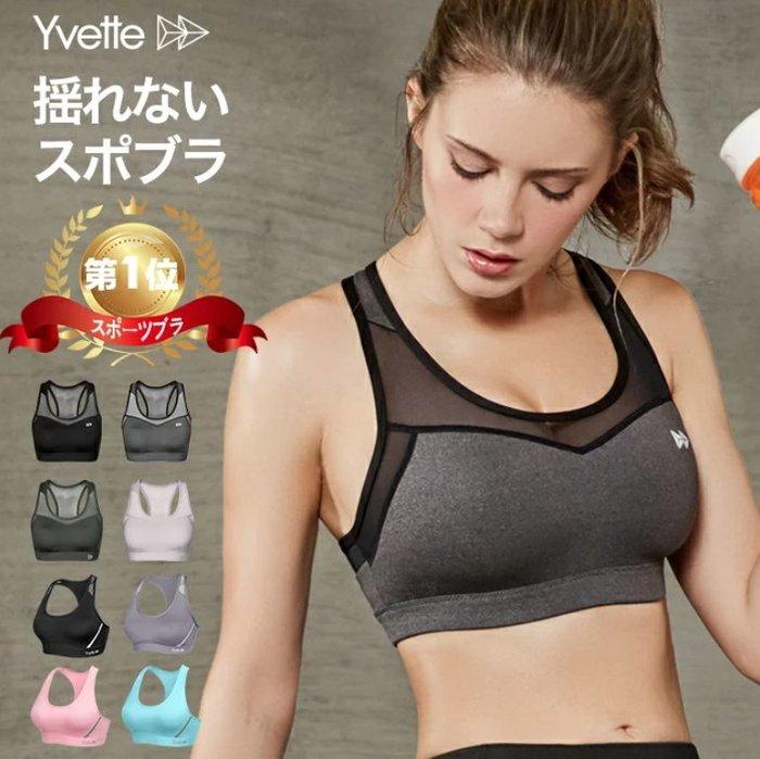 《FOS》日本 Yvette 美胸 運動 內衣 吸汗 速乾 集中 托高 性感 瑜珈 慢跑 健身 2020熱銷第一 新款
